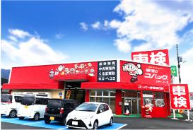 コバック大洲インター店
